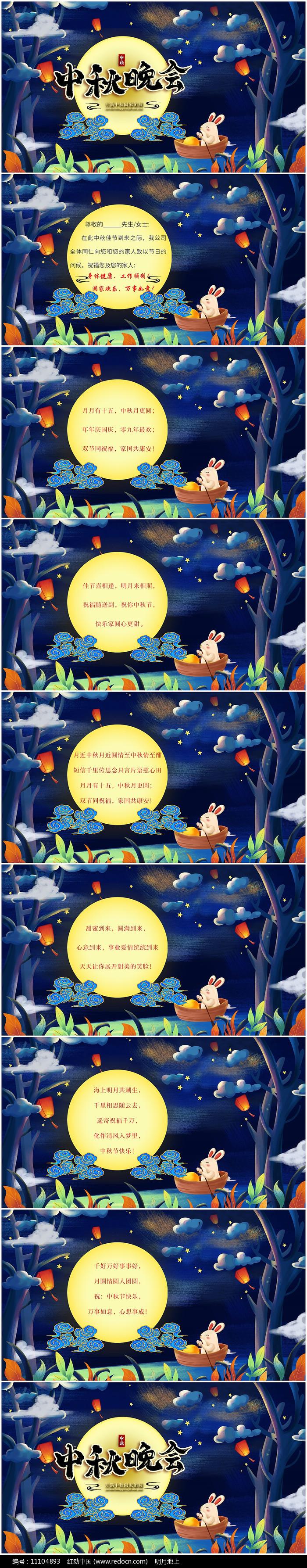 中国传统节日情满中秋主题中秋节贺卡ppt图片