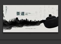 中国风茶道茶文化宣传海报设计