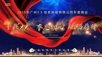 中国风年会海报背景PSD分层