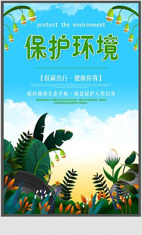 保护环境人人有责公益海报