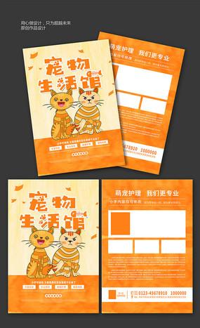 寵物店開業宣傳單設計