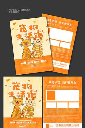 宠物店开业宣传单设计