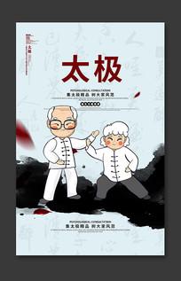 传统中国风太极宣传海报设计