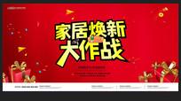 家居焕新红色宣传海报