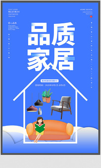 家居蓝色宣传海报