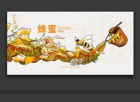 简约蜂蜜基地宣传海报设计