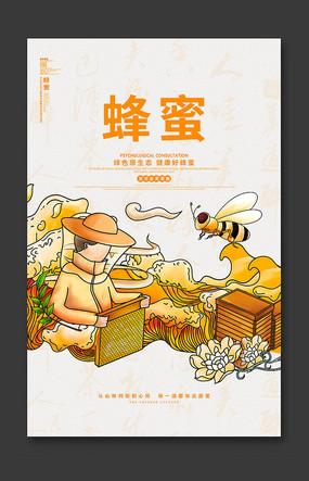 卡通蜂蜜基地宣传海报设计