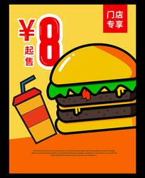 快餐店汉堡海报