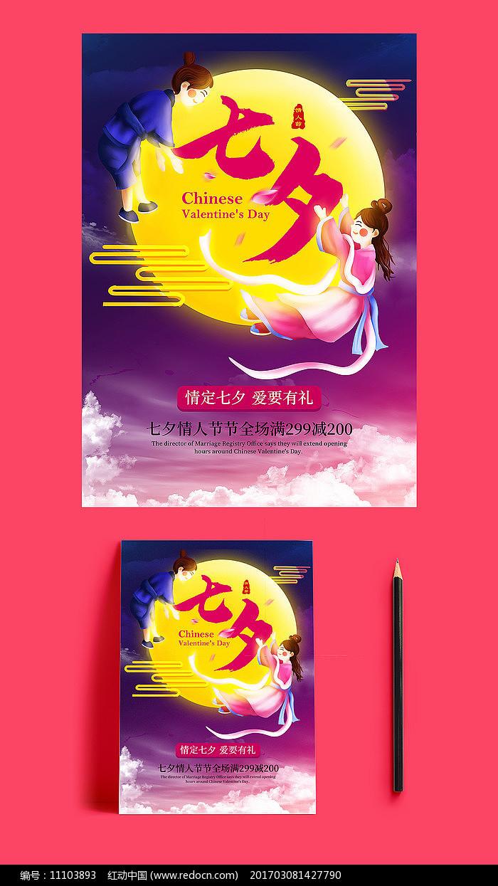 浪漫七夕节海报图片
