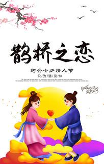 浪漫七夕情人节海报设计