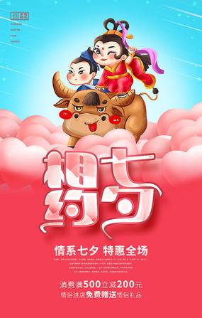 浪漫相约七夕情人节商超促销海报设计