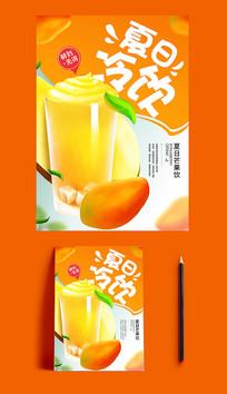 夏日芒果饮海报