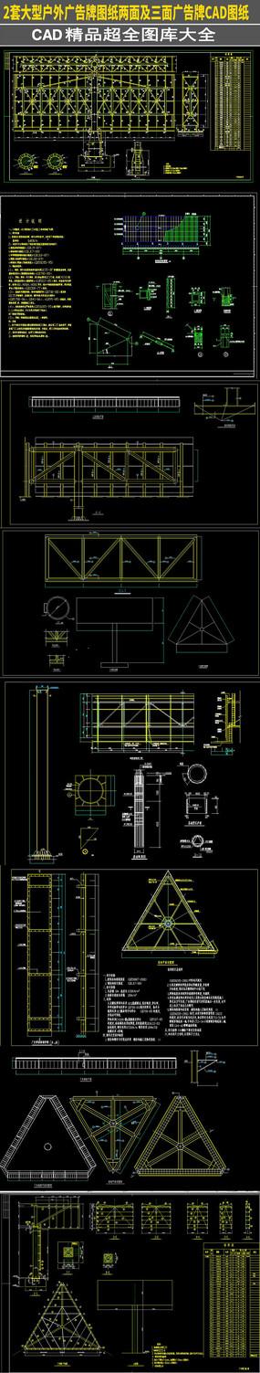 2套大型户外两面三面广告牌CAD图纸