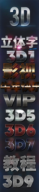 3D质感PSD字体样式