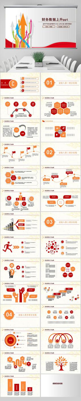 橙色立体上升简约商务总结工作计划PPT