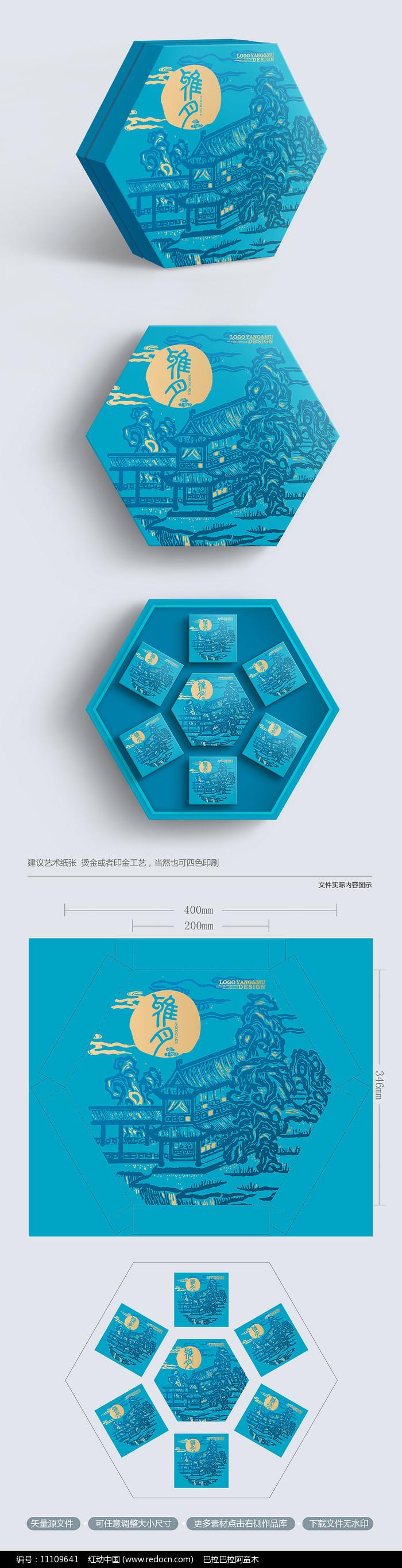 创意传统风景高端中秋月饼礼盒包装图片