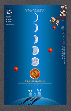 创意中秋节赏月吃月饼海报