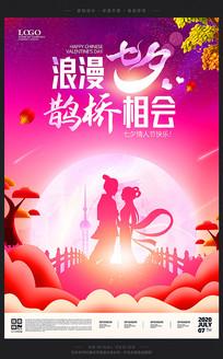 传统七夕情人节宣传海报