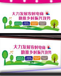 大力发展农村电商文化墙
