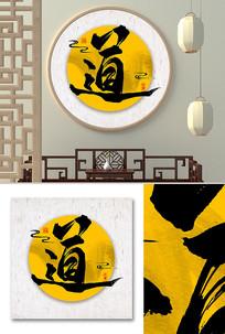 道书法毛笔中国风字画室内装饰画