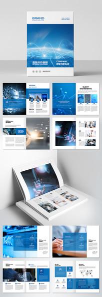 大气蓝色科技画册商业画册版式设计模板