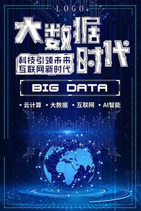 大数据时代创新海报