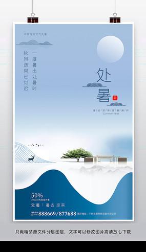 地产处暑节气海报设计
