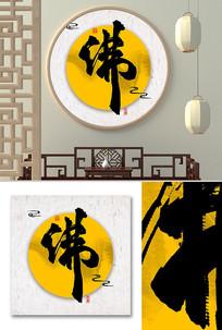 佛书法毛笔中国风字画室内装饰画