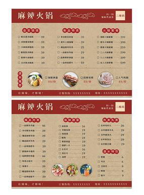 复古牛皮纸火锅店火锅菜单价目表模板