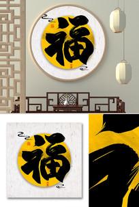福书法毛笔中国风字画室内装饰画