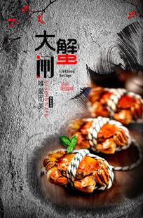 高端大闸蟹设计海报