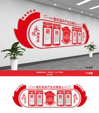 共青团宣传文化墙