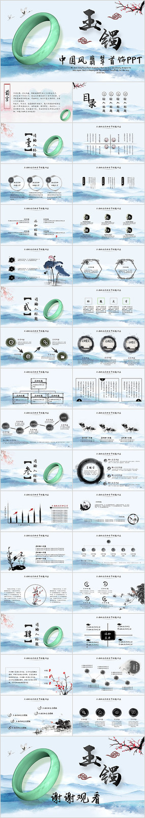 古典中国风玉器珠宝首饰工作PPT模板