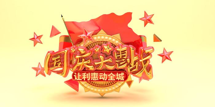 国庆大惠战字