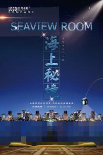 海上密境城市海景房房地产海报