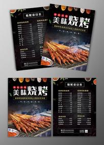 黑色大气烧烤店美味烧烤菜单价目表模板