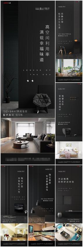 黑色地产户型价值点系列海报