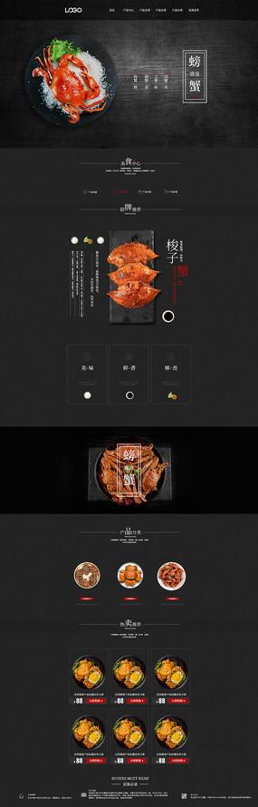 黑色淘宝天猫大闸蟹螃蟹首页PSD模板