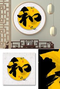 和书法毛笔中国风字画室内装饰画