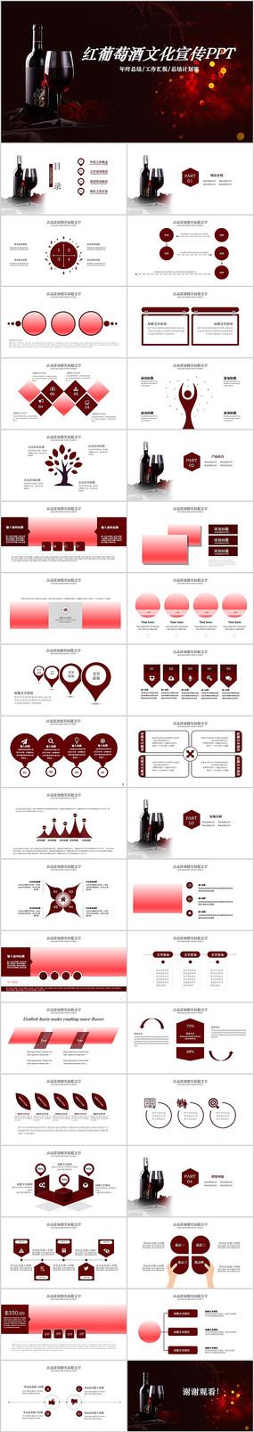 红酒文化红酒品鉴洋酒宣传PPT模板
