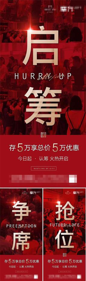 红色地产开盘倒计时系列海报
