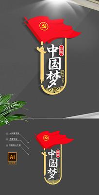 红色共筑中国梦党建竖版雕刻文化墙