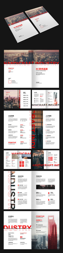 红色时尚金融画册