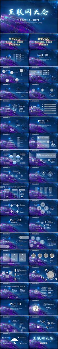 互联网大会电脑电子商务大数据PPT