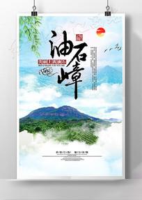江西赣州油石嶂风景旅游海报设计