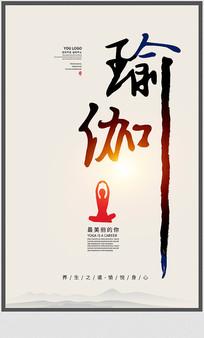 瑜珈简约宣传海报