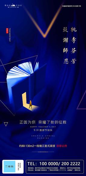 教师节蓝金地产海报