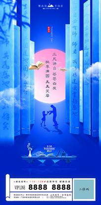 教师节蓝金中式地产海报
