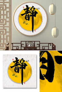 静书法毛笔中国风字画室内装饰画