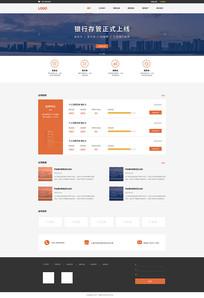 金融理财投资网页贷款网站首页
